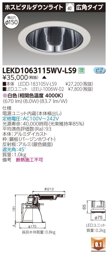 東芝 LEKD1063115WV-LS9 (LEKD1063115WVLS9) LEKD1063115WV-LS9 LEDダウンライト 受注生産品