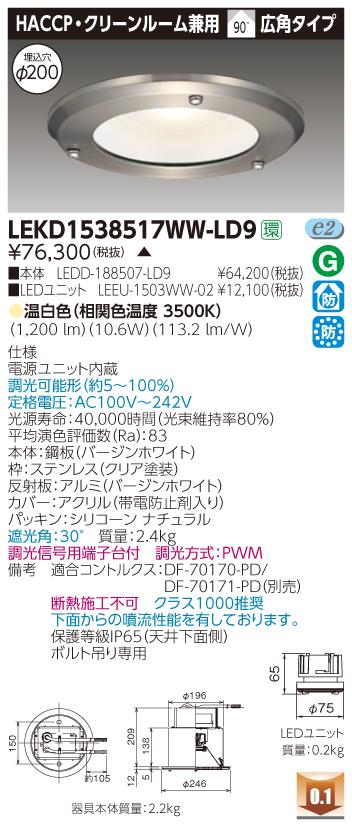 東芝 LEKD1538517WW-LD9 (LEKD1538517WWLD9) 1500ユニット交換形DLHACCP LEDダウンライト