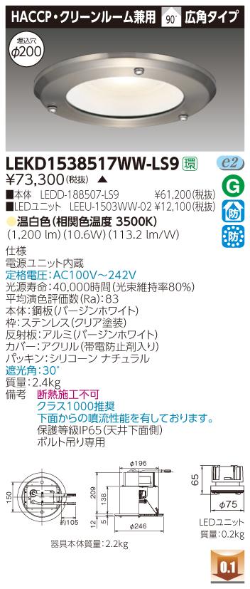 東芝 LEKD1538517WW-LS9 (LEKD1538517WWLS9) 1500ユニット交換形DLHACCP LEDダウンライト