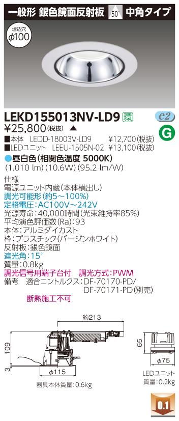 東芝 LEKD155013NV-LD9 (LEKD155013NVLD9) 1500ユニット交換形DL銀色鏡面 LEDダウンライト