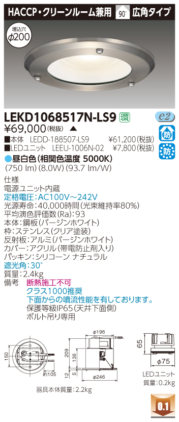 東芝 LEKD1068517N-LS9 (LEKD1068517NLS9) 1000ユニット交換形DLHACCP LEDダウンライト 受注生産品