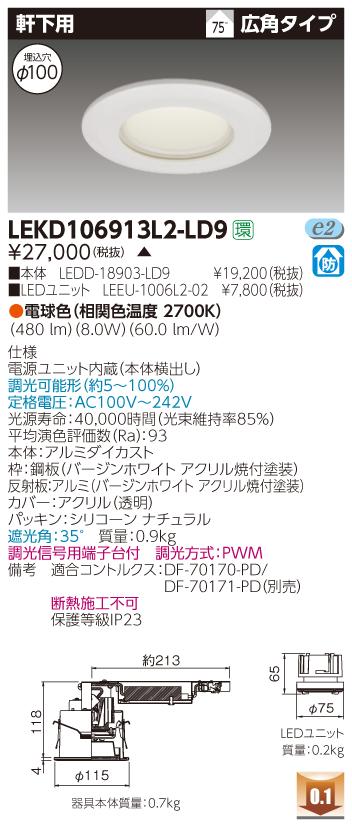 東芝 LEKD106913L2-LD9 (LEKD106913L2LD9) 1000ユニット交換形DL軒下用 LEDダウンライト 受注生産品