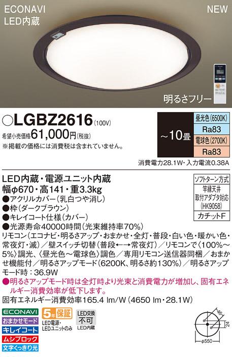 パナソニック  LGBZ2616  天井直付型 LED(昼光色~電球色) シーリングライト
