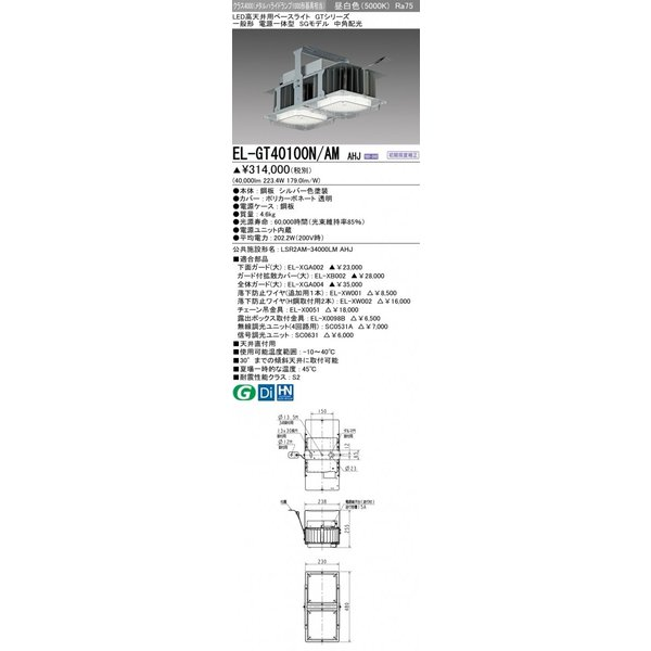 三菱電機 EL-GT40100N/AM AHJ LED高天井用ベースライト SGモデル クラス4000(メタルハライド1000形器具相当) 昼白色 中角配光 57° 電源一体型