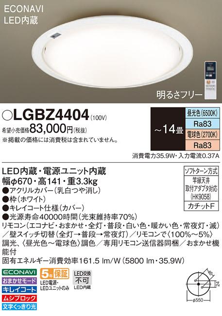 パナソニック  LGBZ4404  天井直付型 LED(昼光色~電球色) シーリングライト