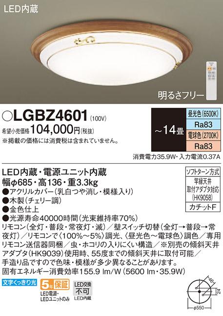 パナソニック  LGBZ4601  天井直付型 LED(昼光色~電球色) シーリングライト