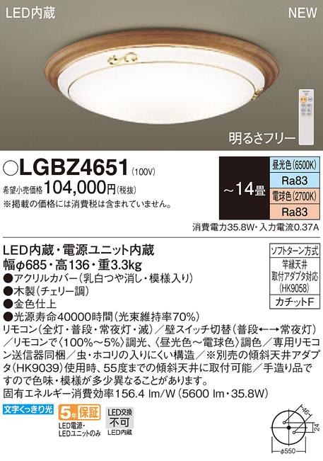 パナソニック  LGBZ4651  天井直付型 LED(昼光色~電球色) シーリングライト