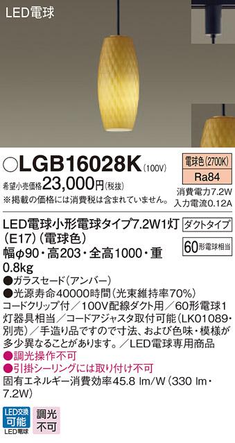 パナソニック  LGB16028K  吊下型 LED(電球色) ダイニング用ペンダント
