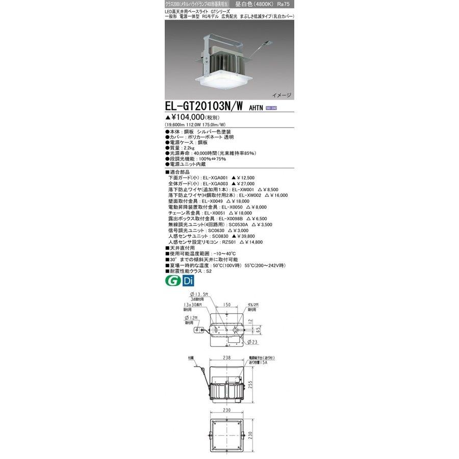 三菱電機 EL-GT20103N/W AHTN LED高天井用ベースライト RGモデル まぶしさ低減 クラス2000(メタルハライド400形相当) 昼白色 広角配光 110° 電源一体型