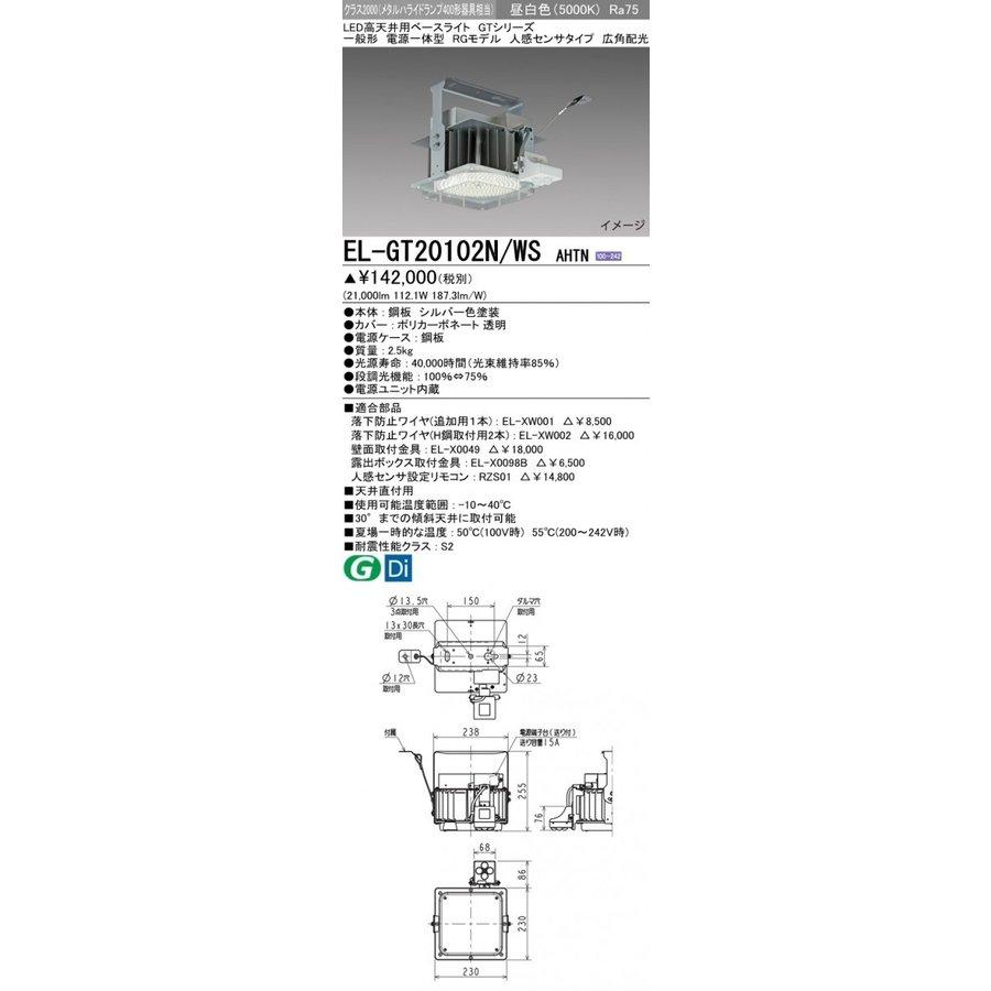 三菱電機 EL-GT20102N/WS AHTN LED高天井用ベースライト RGモデル 人感センサ クラス2000(メタルハライド400形相当) 昼白色 広角配光 125° 電源一体型