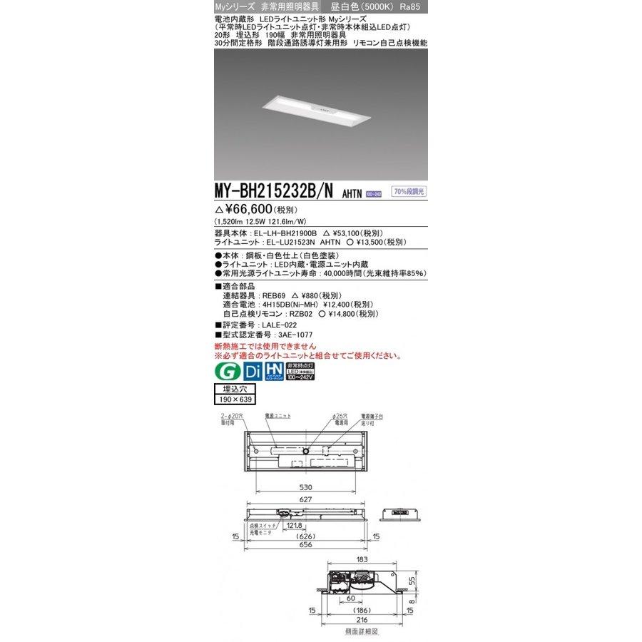 三菱電機 MY-BH215232B/N AHTN LED非常用照明器具 20形 埋込形 下面開放190幅(埋込穴190X639) 昼白色 1600lm FHF16形x1灯高出力相当 階段通路誘導灯兼用形
