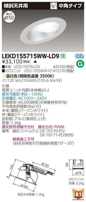 東芝 LEKD155715WW-LD9 (LEKD155715WWLD9) 1500ユニット交換形DL傾斜天井 LEDダウンライト 受注生産品