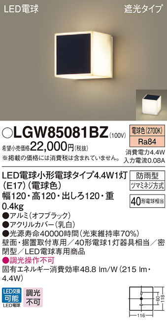 パナソニック  LGW85081BZ  壁直付型・据置取付型 LED(電球色) ポーチライト・勝手口灯・表札灯・門柱灯