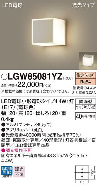 パナソニック  LGW85081YZ 壁直付型・据置取付型 LED(電球色) ポーチライト・勝手口灯・表札灯・門柱灯