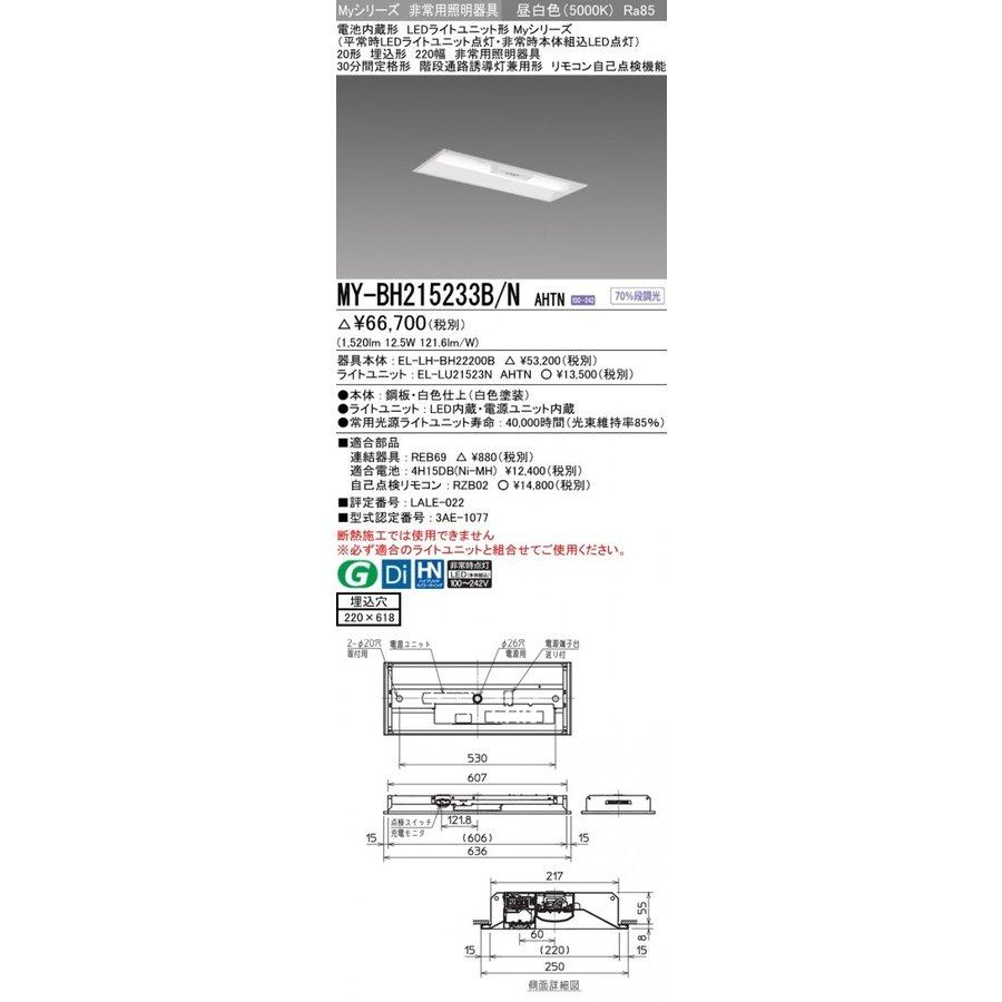 三菱電機 MY-BH215233B/N AHTN LED非常用照明器具 20形 埋込形 下面開放220幅(埋込穴220X618) 昼白色 1600lm FHF16形X1灯高出力相当 階段通路誘導灯兼用形
