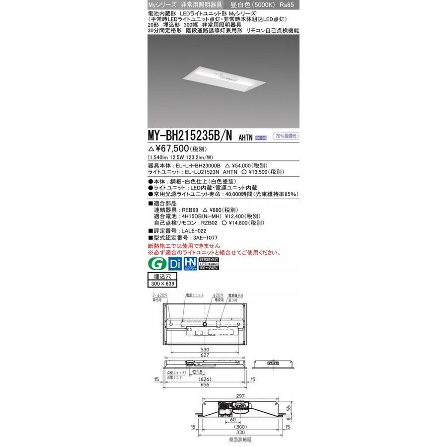 三菱電機 MY-BH215235B/N AHTN LED非常用照明器具 20形 埋込形 下面開放300幅(埋込穴300X639) 昼白色 1600lm FHF16形X1灯高出力相当 階段通路誘導灯兼用形