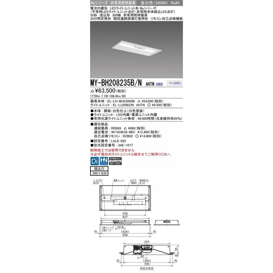 三菱電機 MY-BH208235B/N AHTN LED非常用照明器具 20形 埋込形 下面開放300幅(埋込穴300X639) 昼白色 800lm FL20形X1灯相当 階段通路誘導灯兼用形