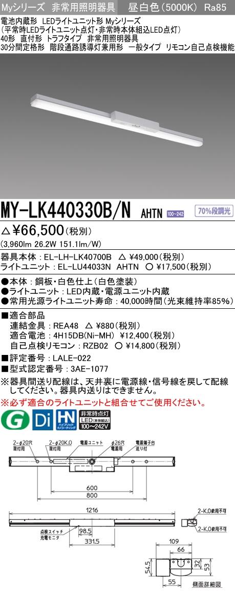 三菱電機 MY-LK440330B/N AHTN LED非常用照明器具 40形 直付形 トラフタイプ 昼白色 4000lm FLR40形x2灯相当 階段通路誘導灯兼用形 一般出力