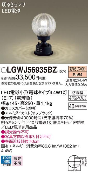 パナソニック  LGWJ56935BZ  据置取付型 LED(電球色) 門柱灯