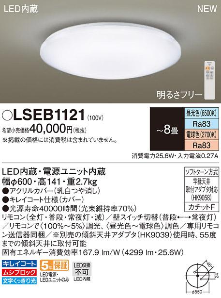 パナソニック  LSEB1121  天井直付型 LED(昼光色~電球色) シーリングライト