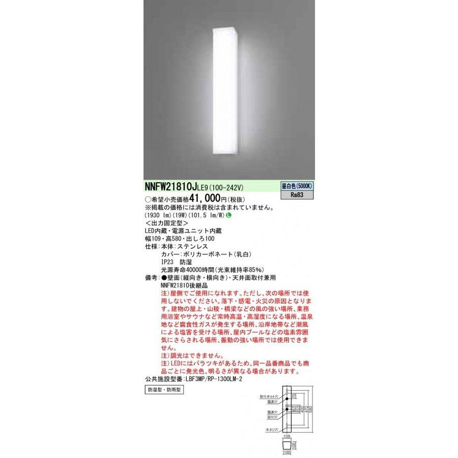 パナソニック  NNFW21810J LE9  (NNFW21810JLE9)天井直付型・壁直付型 LED(昼白色) ウォールライト ステンレス製