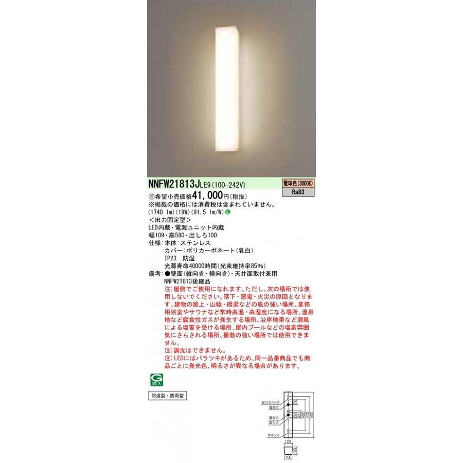 パナソニック  NNFW21813J LE9  (NNFW21813JLE9)天井直付型・壁直付型 LED(電球色) ウォールライト ステンレス製(受注生産品)