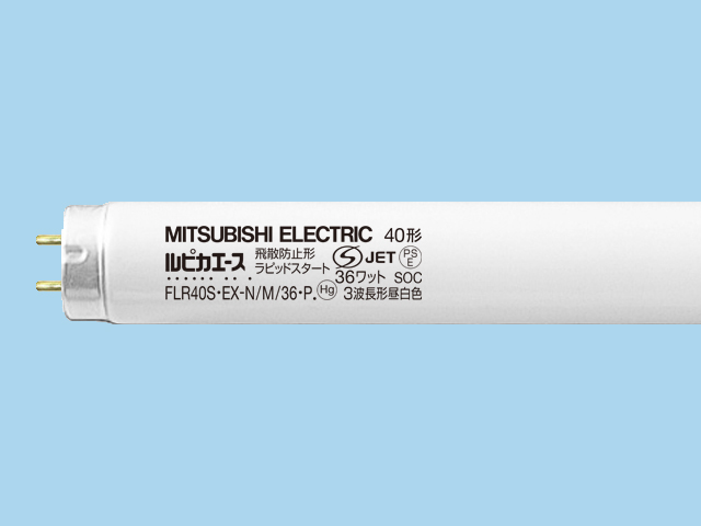 ☆三菱 オスラム 25本入 FLR40S・EX-N/M/36・P 飛散防止蛍光ランプ 3波長形昼白色 直管蛍光灯ランプ FLR40形 ラビットスタート形 『FLR40SEXNM36P』