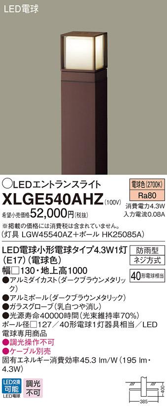 パナソニック  XLGE540AHZ  地中埋込型 LED(電球色) エントランスライト