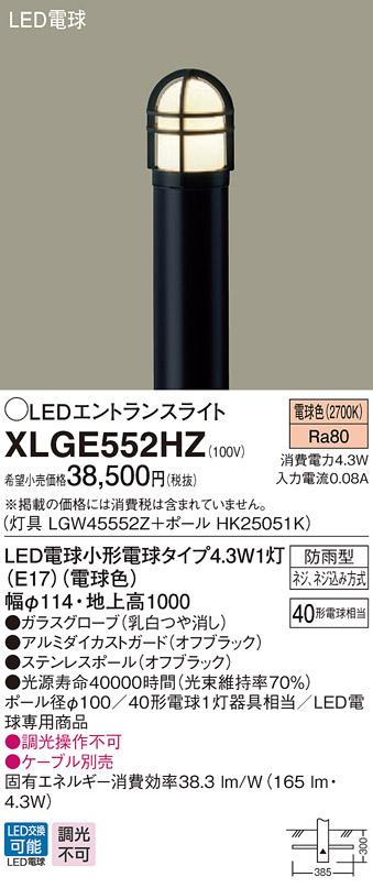 パナソニック  XLGE552HZ  地中埋込型 LED(電球色) エントランスライト