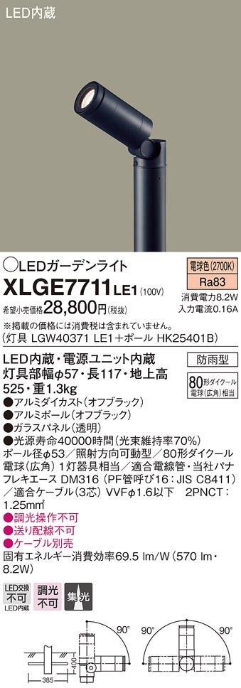 パナソニック  XLGE7711 LE1  (XLGE7711LE1)地中埋込型 LED(電球色) スポットライト・ガーデンライト