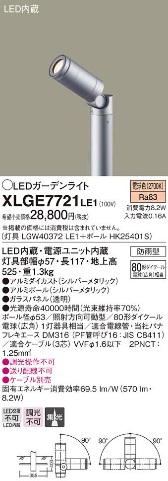 パナソニック  XLGE7721 LE1  (XLGE7721LE1)地中埋込型 LED(電球色) スポットライト・ガーデンライト