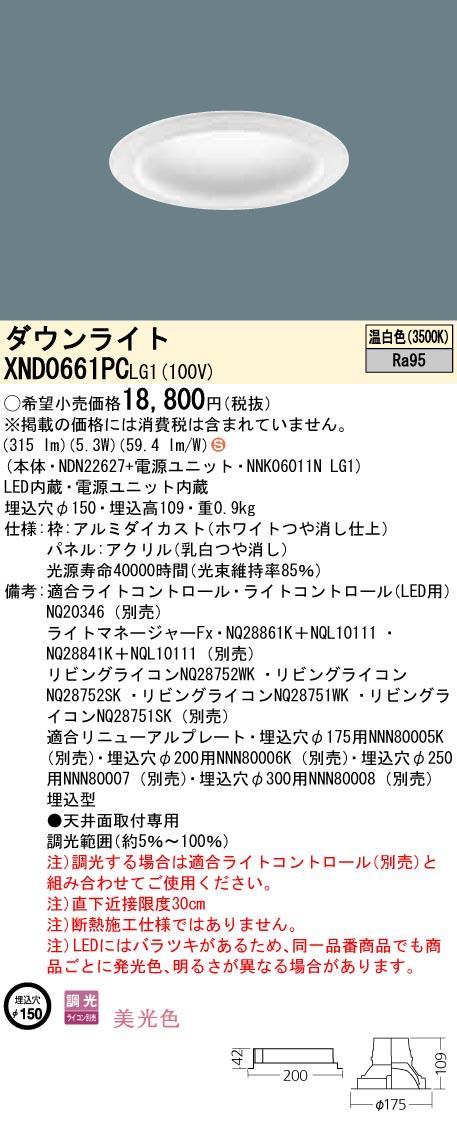 パナソニック  XND0661PC LG1  (XND0661PCLG1)天井埋込型 LED(温白色) ダウンライト 美光色・拡散タイプ