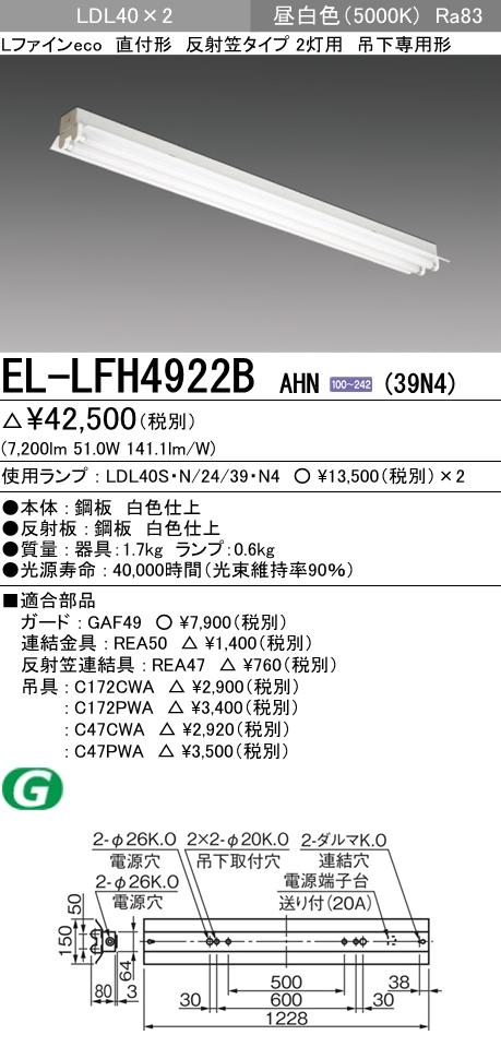 三菱電機 EL-LFH4922B AHN(39N4) LDL40 直付形 反射笠タイプ2灯用 吊下専用形 3900lmクラス 昼白色 固定出力 ランプ付 『 ELLFH4922BAHN39N4』