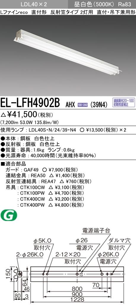 三菱電機 EL-LFH4902B AHX(39N4) LDL40 直付形 反射笠タイプ2灯用 直付・吊下兼用型 3900lmクラス 昼白色 連続調光 ランプ付 『 ELLFH4902BAHX39N4』