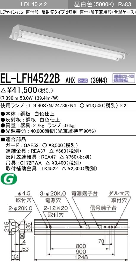三菱電機 EL-LFH4522B AHX(39N4) LDL40 直付形 反射笠タイプ2灯用 直付・吊下兼用形(台形ケース) 3900lmクラス 昼白色 連続調光 ランプ付