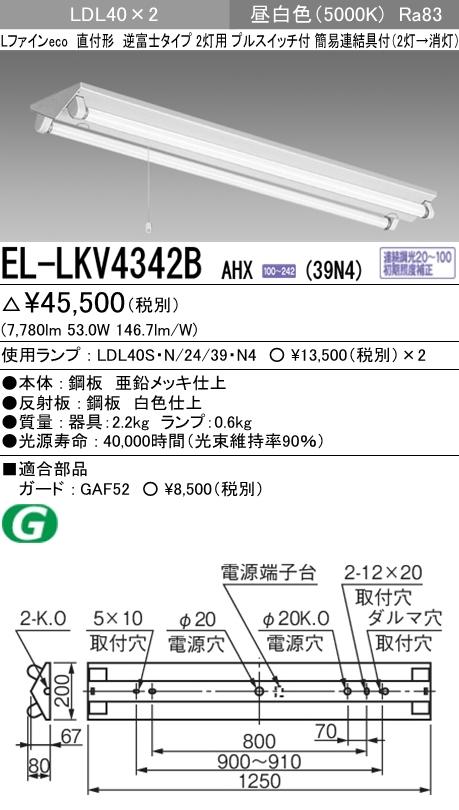 三菱電機 EL-LKV4342B AHX(39N4) LDL40 直付形 逆富士タイプ2灯用 プルスイッチ付 3900lmクラス 昼白色 連続調光 ランプ付 『ELLKV4342BAHX39N4』