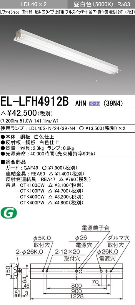 三菱電機 EL-LFH4912B AHN(39N4) LDL40 直付形 反射笠タイプ2灯用 プルスイッチ付 直付・吊下兼用型 3900lmクラス 昼白色 固定出力 ランプ付
