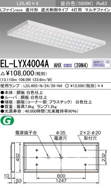 三菱電機 EL-LYX4004A AHX(39N4) LDL40 直付形 遮光制御タイプ 4灯用 マルチファイン 3900lmクラス 昼白色 連続調光 ランプ付 『ELLYX4004AAHX39N4』