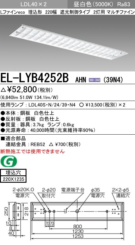 三菱電機 EL-LYB4252B AHN(39N4) LDL40 埋込形 220幅 遮光制御タイプ2灯用 マルチファイン 埋込穴220X1235 3900lmクラス 昼白色 固定出力 ランプ付