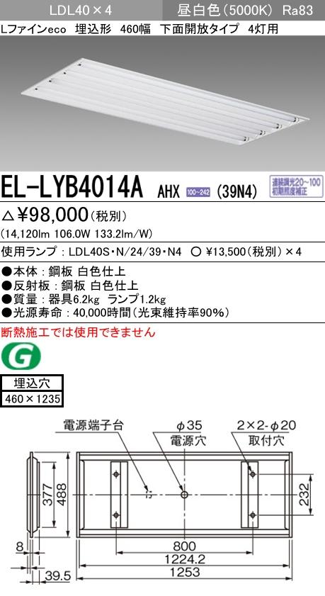 三菱電機 EL-LYB4014A AHX(39N4) LDL40 埋込形 460幅 下面開放タイプ 4灯用 埋込穴460X1235 3900lmクラス 昼白色 連続調光 ランプ付 『ELLYB4014AAHX39N4』