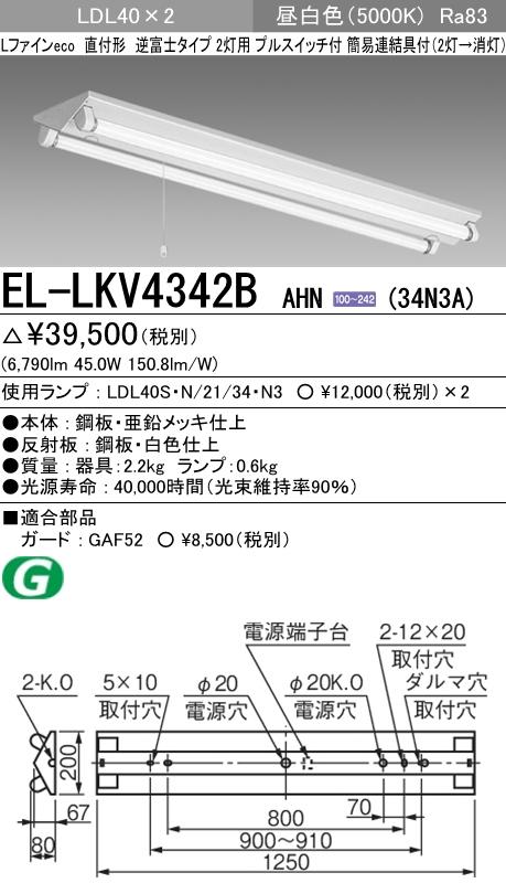 三菱電機 EL-LKV4342B AHN(34N3A) LDL40 直付形 逆富士タイプ2灯用 プルスイッチ付 3400lmクラス 昼白色 固定出力 ランプ付 『ELLKV4342BAHN34N3A』
