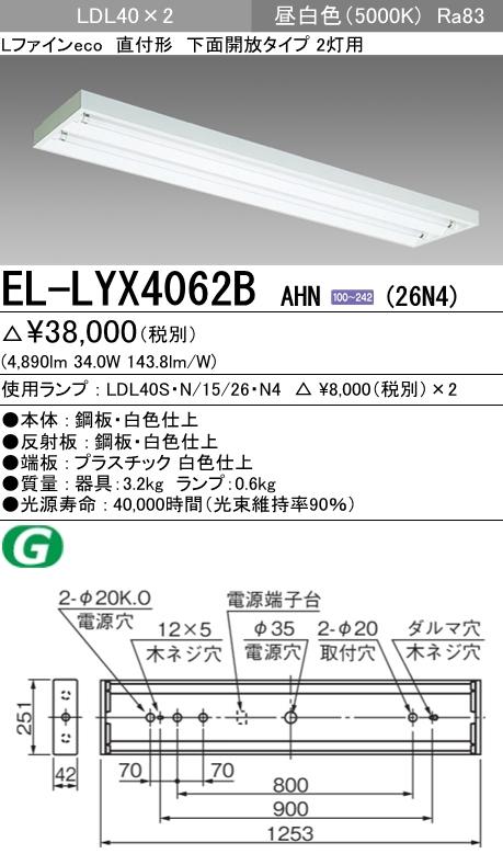 三菱電機 EL-LYX4062B AHN(26N4) LDL40 直付形 下面開放タイプ 2灯用 2600lmクラス 昼白色 固定出力 ランプ付 『ELLYX4062BAHN26N4』