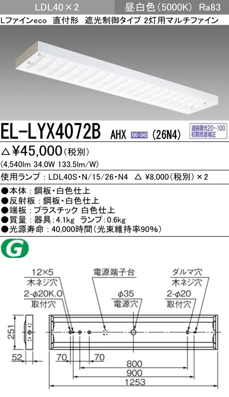 三菱電機 EL-LYX4072B AHX(26N4) LDL40 直付形 遮光制御タイプ 2灯用 マルチファイン 2600lmクラス 昼白色 連続調光 ランプ付 『ELLYX4072BAHX26N4』