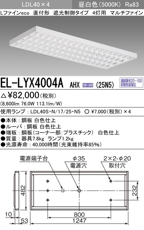 三菱電機 EL-LYX4004A AHX(25N5) LDL40 直付形 遮光制御タイプ 4灯用 マルチファイン 2500lmクラス 昼白色 連続調光 ランプ付 『ELLYX4004AAHX25N5』