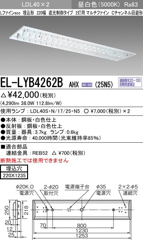 三菱電機 EL-LYB4262B AHX(25N5) LDL40 埋込形 220幅 遮光制御タイプ2灯用 マルチファイン Cチャンネル回避形 埋込穴220X1235 2500lmクラス 昼白色 連続調光