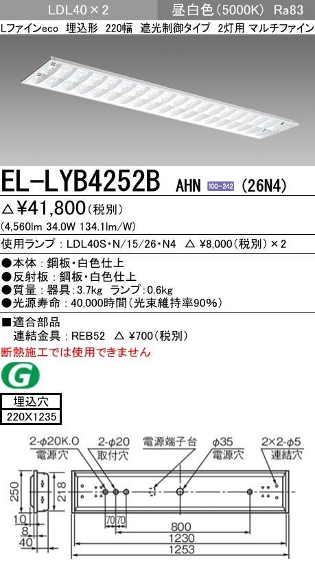 三菱電機 EL-LYB4252B AHN(26N4) LDL40 埋込形 220幅 遮光制御タイプ2灯用 マルチファイン 埋込穴220X1235 2600lmクラス 昼白色 固定出力 ランプ付