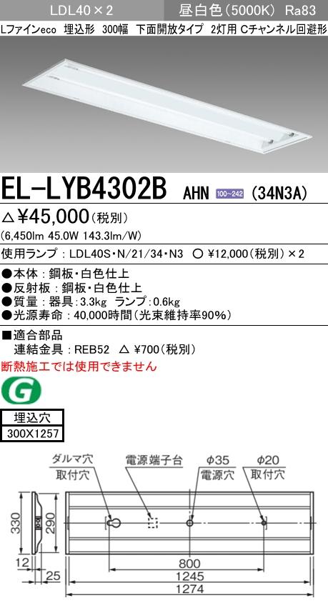 三菱電機 EL-LYB4302B AHN(34N3A) LDL40 埋込形 300幅 下面開放タイプ2灯用 Cチャンネル回避型 埋込穴300X1257 3400lmクラス 昼白色 固定出力 ランプ付