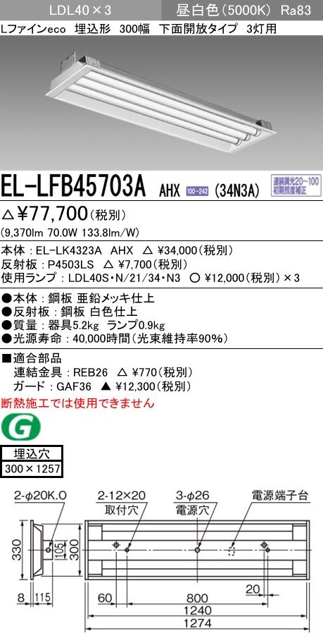 三菱電機 EL-LFB45703A AHX(34N3A) LDL40 埋込形 300幅 下面開放タイプ 3灯用 埋込穴300X1257 3400lmクラス 昼白色 連続調光 ランプ付 『ELLFB45703AAHX34N3A』