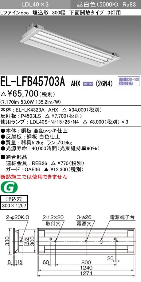 三菱電機 EL-LFB45703A AHX(26N4) LDL40 埋込形 300幅 下面開放タイプ 3灯用 埋込穴300X1257 2600lmクラス 昼白色 連続調光 ランプ付 『ELLFB45703AAHX26N4』