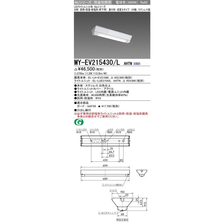 三菱電機 MY-EV215430/L AHTN LEDベースライト 防雨・防湿形・耐塩形(軒下用) 直付形 逆富士タイプ 150幅 電球色(1600lm) FHF16形x1灯 高出力相当